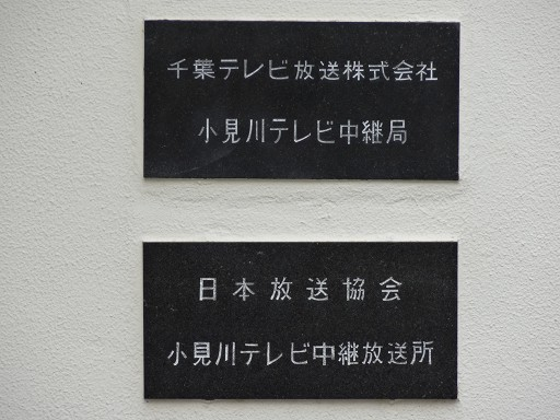 小見川再訪