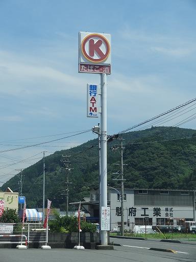 駿河変電所