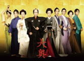 二宮和也 大倉忠義 中村蒼 玉木宏 DVD「大奥<男女逆転>」
