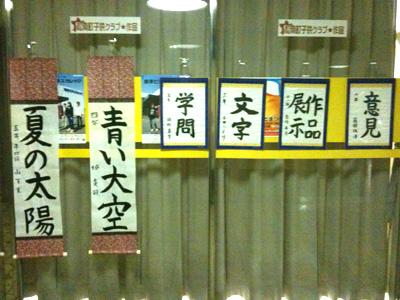 松南町子供クラブ書道作品2
