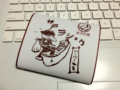 神戸ラショウ(秋冬仕様)