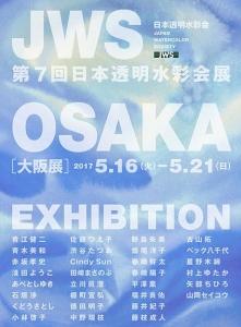 JWS大阪展