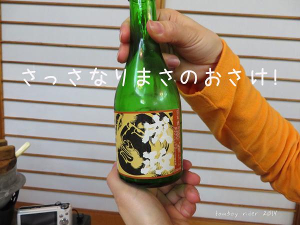 sirakaaawago79.jpg