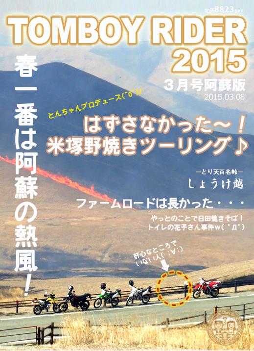 2015阿蘇3月号.jpg