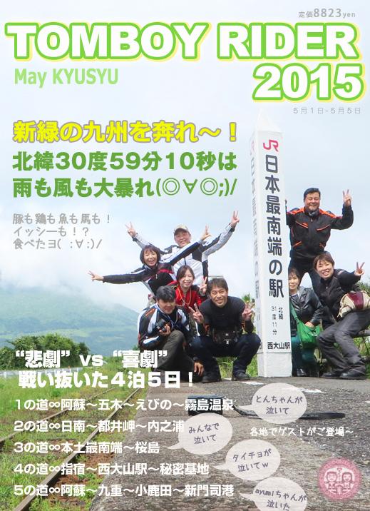 2015九州5月表紙.jpg