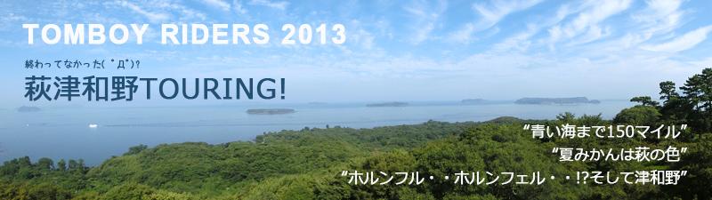 hagitsuwa1.jpg