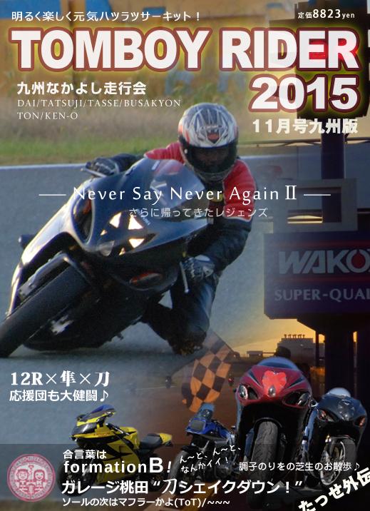 2015011月号hsr.jpg