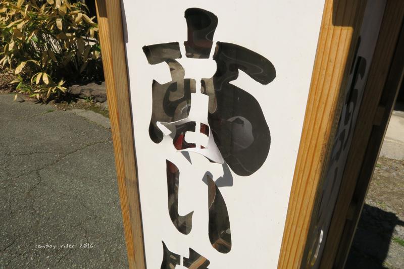 kujukokono35.jpg
