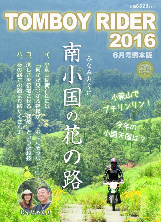 minaoguni2.jpg