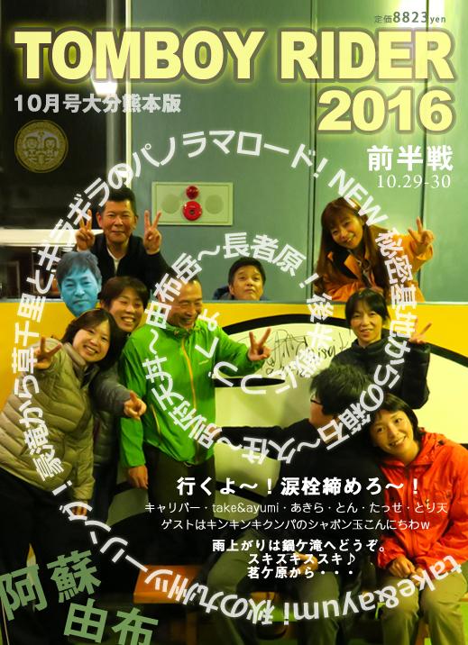 201610月号take阿蘇ツー.jpg