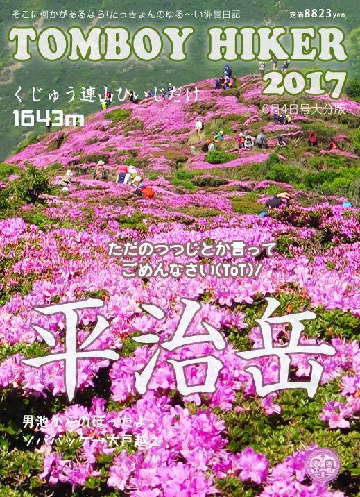 2017平治岳.jpg