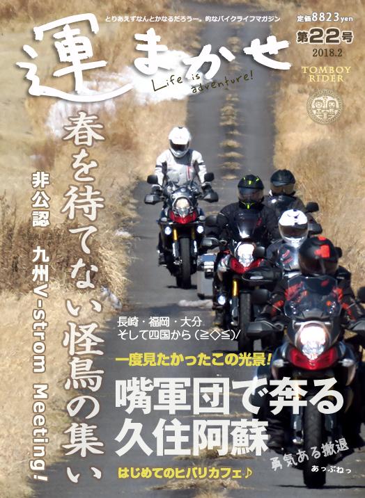 運まかせ第22号2月2018.jpg