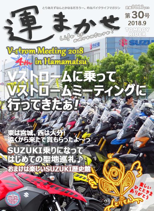 運まかせ第30号9月2018.jpg