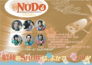 NUDOlive2011