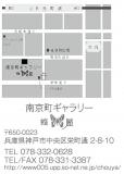 南京町地図