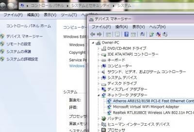 パソコン復活覚書1