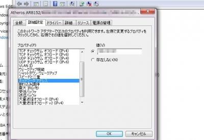 パソコン復活覚書2