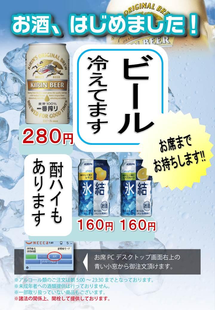 アルコール販売(久米川).jpg