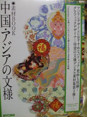 素材Book 中国・アジアの文様