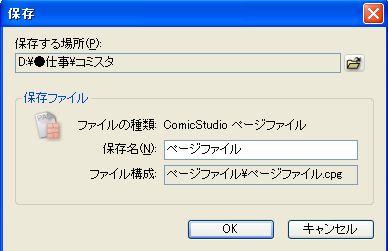 ComicStudio001.JPG