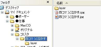 ComicStudio003.JPG
