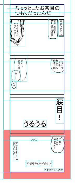 ComicStudio021.JPG