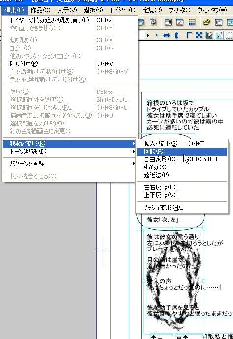 ComicStudio030.JPG