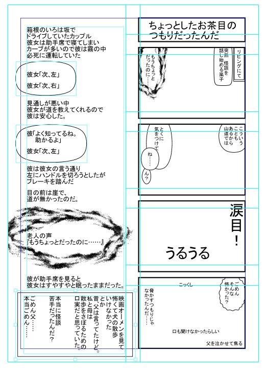 ComicStudio042.JPG