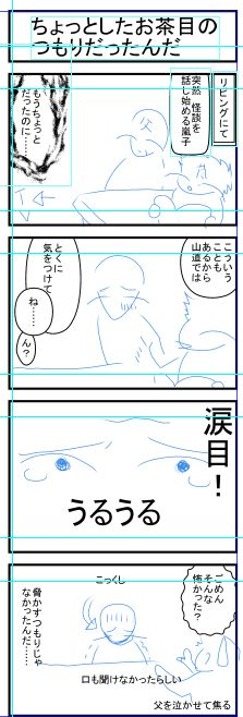 ComicStudio044.JPG