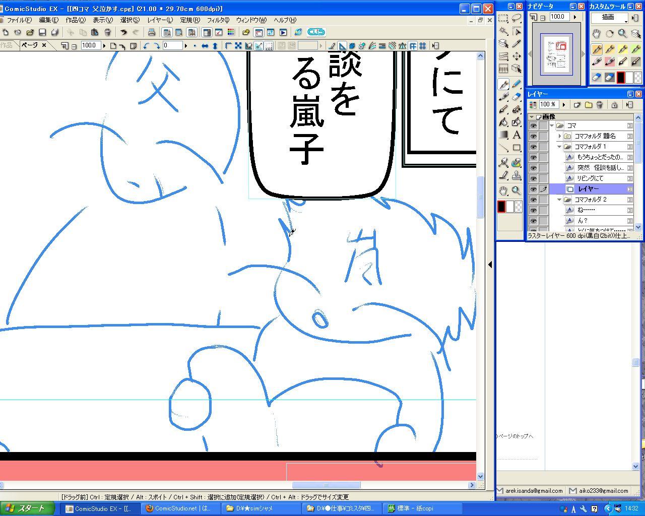 ComicStudio047.JPG