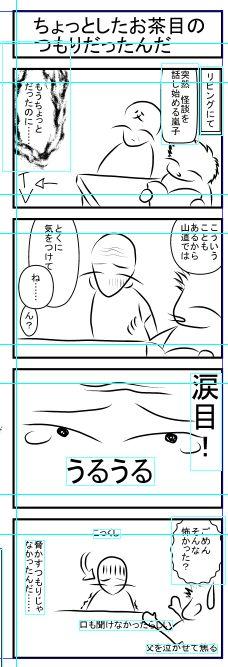ComicStudio057.JPG