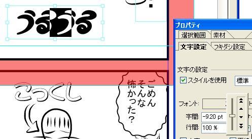 ComicStudio0012.JPG
