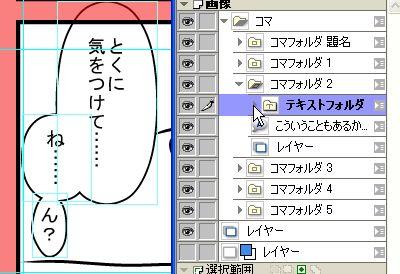 ComicStudio0016.JPG