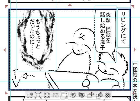 ComicStudio0020.JPG