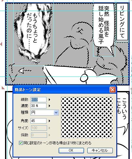 ComicStudio0022.JPG