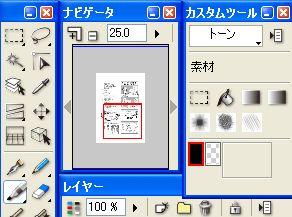 ComicStudio0029.JPG