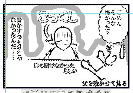 ComicStudio0030.JPG