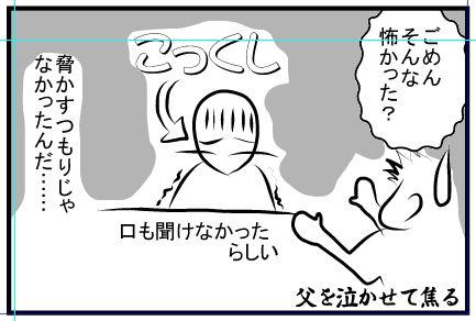 ComicStudio0031.JPG