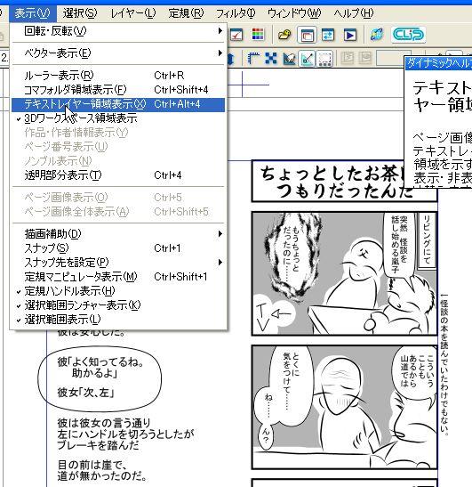 ComicStudio0034.JPG