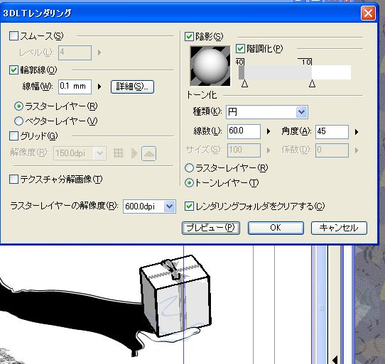 ComicStudio0056.JPG