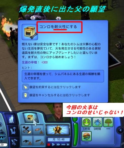 Sims3_meteorite07.jpg