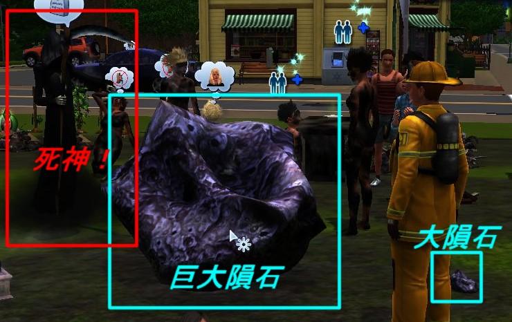 Sims3_meteorite08.jpg