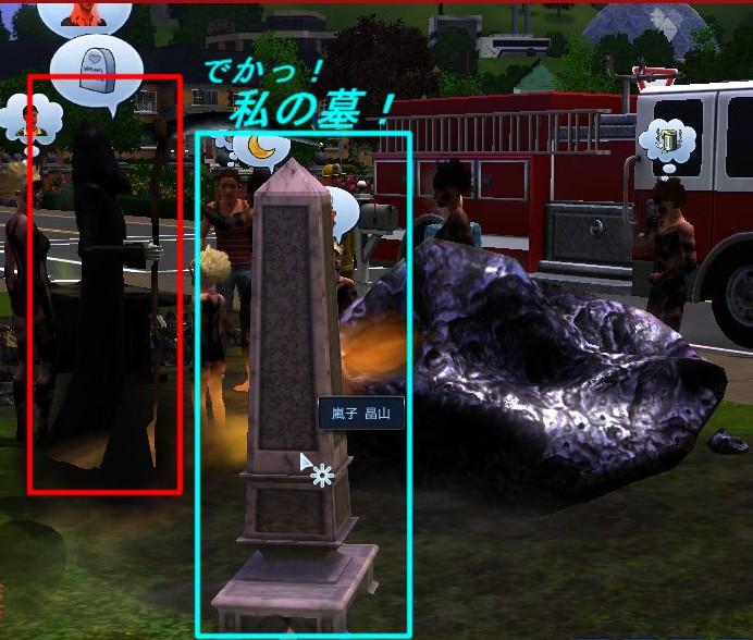 Sims3_meteorite09.jpg