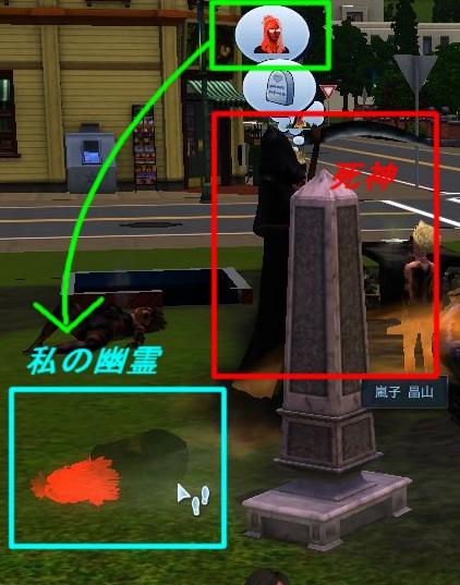 Sims3_meteorite10.jpg