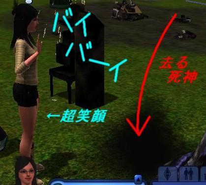 Sims3_meteorite15.jpg