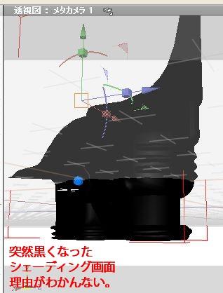 111224タイバニスカイハイメット作成11.JPG