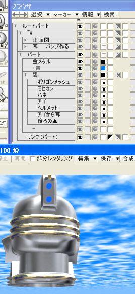 111224タイバニスカイハイメット作成13.JPG