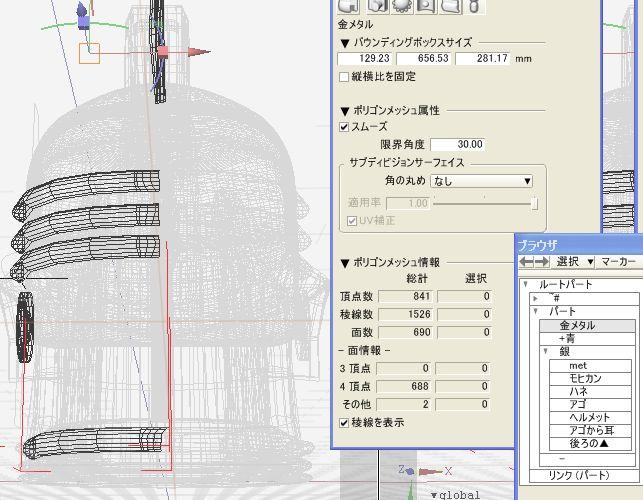 111224タイバニスカイハイメット作成22.JPG