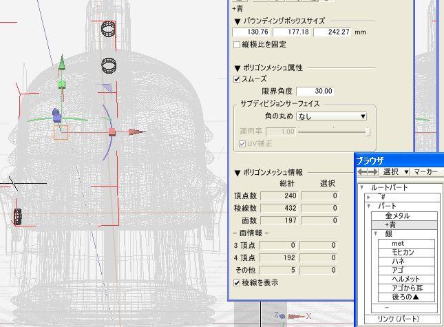 111224タイバニスカイハイメット作成23.JPG