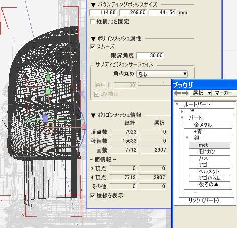 111224タイバニスカイハイメット作成24.JPG